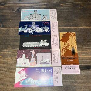 記念切符 北海道総局 さっぽろ雪まつり記念 時計台創建百年 急行券 まとめて6枚 (札幌駅 記念券 鉄道グッズ 古い切符 国鉄 )