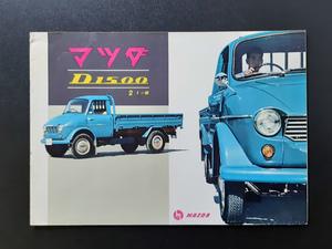 60馬力 強力エンジン !! マツダ D1500 写真/イラスト 昭和30年代 当時物カタログ!☆ MAZDA D1500 TRUCK DUA12 絶版 旧車カタログ