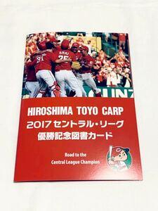 広島カープ☆2017リーグ優勝記念☆V8☆限定図書カード台紙付き(残高500円)