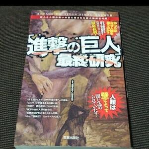 「進撃の巨人」調査兵団  巨人についての考察本