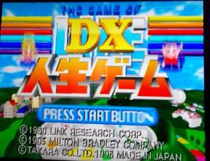 ★ プレイステーション「DX 人生ゲーム」