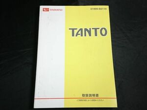 『DAIHATSU TANTO(ダイハツ タント)取扱説明書 01999-B2119』2009年9月印刷 ダイハツ工業株式会社 型式:DBA-L375S/CBA-L385S