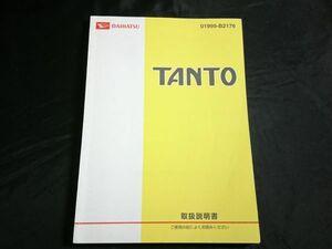 『DAIHATSU TANTO(ダイハツ タント)取扱説明書 01999-B2176』2011年11月印刷 ダイハツ工業株式会社 型式:DBA-L375S/DBA-L385S