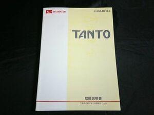 『DAIHATSU TANTO(ダイハツ タント)取扱説明書 01999-B2164』2010年03月印刷 ダイハツ工業株式会社 型式:DBA-L375S/CBA-L385S