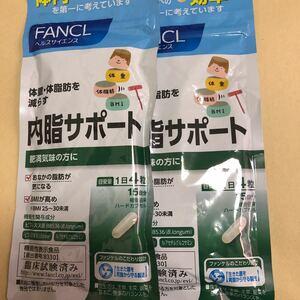 定形外140円 ファンケル (FANCL) 内脂サポート 15日分×2袋 機能性表示食品 サプリメント