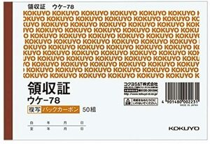 【未使用品】コクヨ BC複写領収証バックカーボンA6ヨコ型ヨコ書二色刷 3冊セット【送料無料】【メール便でお送りします】代引き不可