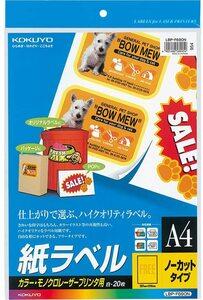 【未使用品】コクヨ カラーレーザー カラーコピー ラベル ノーカット 20枚 LBP-F690N【送料無料】【メール便でお送りします】代引き不可