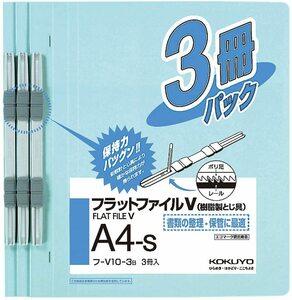 【未使用品】コクヨ フラットファイル3枚入り 青×2・ピンク・黄計4パックセット