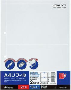 【未使用品】コクヨ ポケットファイル替紙 2ポケット A4 10枚入 ラ-A22N
