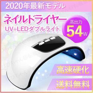 ネイルドライヤー ジェルネイルライト 54W LED UV レジン 高速硬化 ネイル用品 自宅ネイル 匿名配送