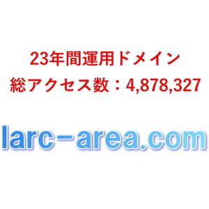 [ быстрое решение ]23 лет эксплуатация домен [larc-area.com] общий доступ число 4,878,327. труба расходы включая