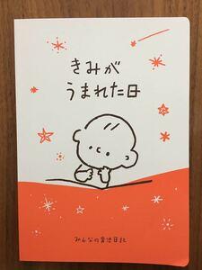 新品* 送料無料 育児日記 きみが生まれた日 ☆育児日誌 つむパパ インスタグラマー 出産準備 人気