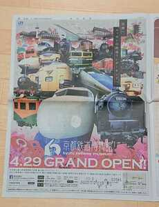JR西日本 京都鉄道博物館 開業 記念 GRAND OPEN 新聞 広告 新幹線 0系 蒸気機関車 雷鳥 EF