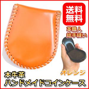 小銭入れ コインケース オレンジ 牛革 本革製 財布 ハンドメイド ファスナー使わない新感覚 使うほど手に馴染む本革製