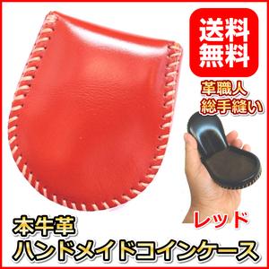小銭入れ コインケース レッド 牛革 本革製 財布 ハンドメイド ファスナー使わない新感覚 使うほど手に馴染む本革製