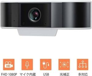 DEPSTECH ウェブカメラWebカメラ 30FPS 1080P 200万画素 マイク内蔵 USB 広角110° 交換性広い ビデオレ コーダー ストリーミング/会議