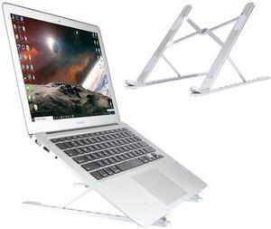 ノートパソコンスタンド 8段階調整可能 折り畳み式 アルミ合金 pcスタンド Macbook/Macbook Air/Macbook Pro/など17.3インチまでに対応