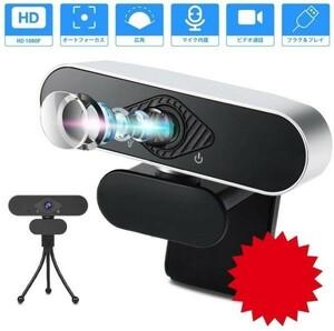 STRENTER Webカメラ FHD 1080P高画質 広角 ウェブカメラ 内蔵ノイズキャンセリングマイク USBカメラ 自動フォーカス テレワーク ビデオ