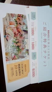 【送料無料】ブラス BRASS 株主優待券 披露宴割引10万円分&ご紹介特典チケット3枚