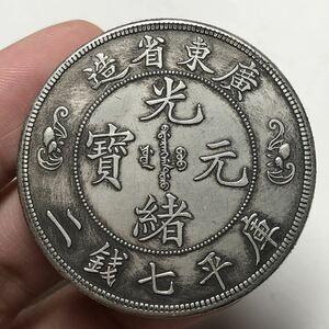 中国古銭 廣東省造 光緒元寶 庫平七錢二 39.5mm 26.38g S-2261