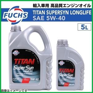 フックス FUCHS TITAN SUPERSYN LONGLIFE 5W-40 高品質 エンジンオイル 5L ボルボ S40 2.0 T 2000年~2001年 欧州車用 送料無料