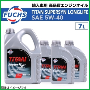 フックス FUCHS TITAN SUPERSYN LONGLIFE 5W-40 高品質 エンジンオイル 7L ボルボ S70 2.5 TDi 1996年~2000年 欧州車用 送料無料