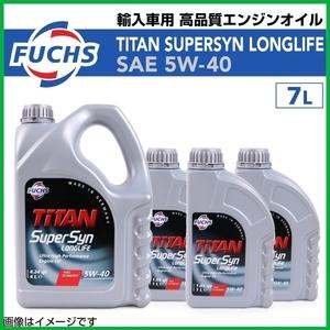フックス FUCHS TITAN SUPERSYN LONGLIFE 5W-40 高品質 エンジンオイル 7L ボルボ S60 2.4 T 2000年~2003年 欧州車用 送料無料
