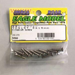 EAGLE MODEL チタンスクリュー3×15mm皿