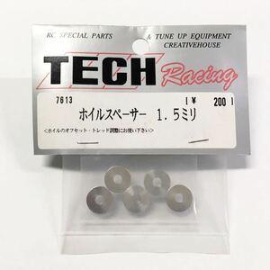 TECH ホイルスペーサー1.5mm