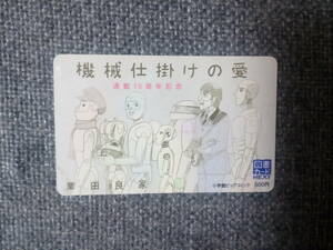 機械仕掛けの愛 連載10周年記念 図書カードNEXT500円分 ビッグコミック 業田良家 懸賞当選 非売品