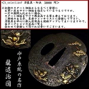 【刀装具 #1514 】 水戸系統の雰囲気良き名作です! 龍退治図 赤銅石目地 金象嵌色絵 鍔 桐箱付