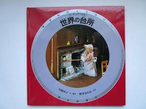 ずかんライブラリー ミニチュアでみる世界の台所 宮崎玲子 能津喜代房 福音館書店