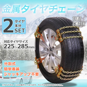 easy installation!! [2 set 8 sheets ] ratchet fixation system! metal tire chain corresponding width 225~285mm snow road .. jack un- necessary L size