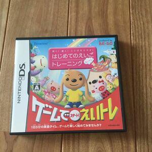 ゲームでスタートえいトレ DSソフト