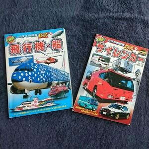 のりもの図鑑2冊セット サイレンカー 飛行機・船