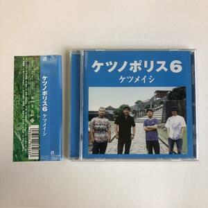 ケツメイシ 『ケツノポリス6』CD☆帯付☆美品☆アルバム☆190