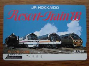 JR北 オレカ 使用済 リゾートトレイン '88 1穴 【送料無料】