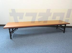 座卓 折りたたみテーブル【新品】W1800×D450×H330 会議用【オフィス家具】ローテーブル