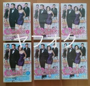即決【帯付き/国内正規品】韓国ドラマDVD-BOX1+2 全巻セット 全話『愛もお金になりますか?』ヨン・ジョンフン オム・ジウォン ワン・ビンナ