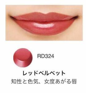 新品 資生堂マキアージュ ドラマティックルージュ 口紅 RD324 レッド