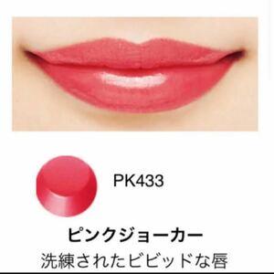 新品未開封 資生堂マキアージュ ドラマティックルージュ 口紅 PK433