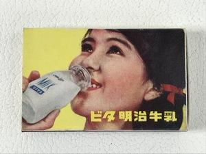 【未使用】マッチ箱 (空箱)ボトル写真付 ゴールド明治牛乳 フルーツ牛乳 女性 B 希少 昭和レトロ