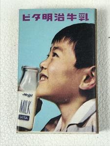 【未使用】マッチ箱 (空箱)ボトル写真付 明治牛乳 男の子 フルーツ牛乳 メーピス コーヒー牛乳 ハネーヨーグルト 希少 昭和レトロ G