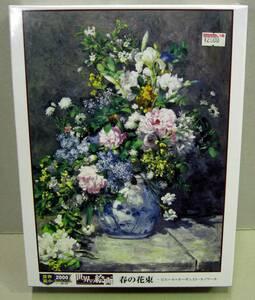 ☆人気作品 ルノワール 春の花束 世界最小2000スーパースモールピース