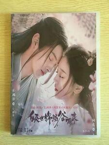 ★中国ドラマ『傾世錦鱗谷雨来』DVD-BOX 何花 王潤澤 全話 中国盤