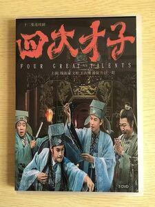 ★中国ドラマ『四大才子』DVD-BOX 錢泳辰 文松 全話 中国盤
