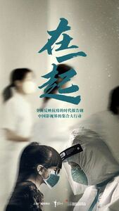 ★中国ドラマ『在一起』DVD-BOX 全話 中国盤