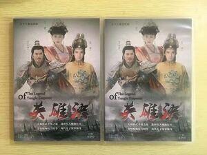 ★中国ドラマ『英雄』DVD-BOX 寧静 全話 中国盤