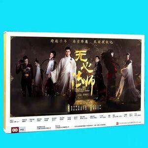 ★中国ドラマ『無心法師』シーズン1 DVD-BOX 韓東君 全話 中国盤