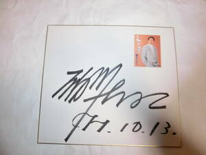 直筆サイン 細川たかし 歌手 ID20Z02